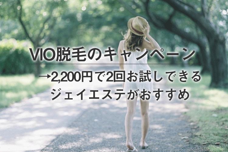 【2,200円〜】VIO脱毛の体験キャンペーン