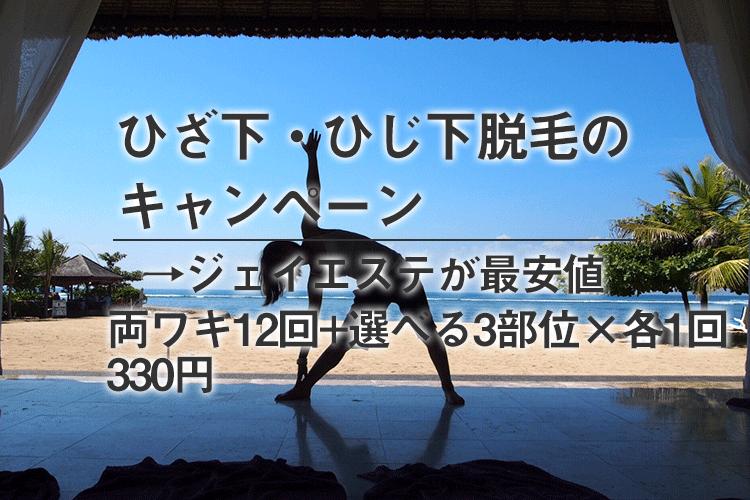 【100円~】ひざ下・ひじ下脱毛の体験キャンペーン