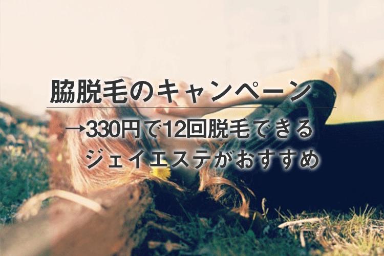 【110円〜】脇脱毛の体験キャンペーン